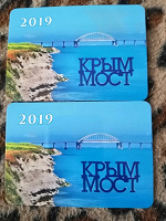 Отдается в дар Календарь Мост 19