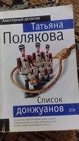 Отдается в дар Чтиво: Т.Полякова