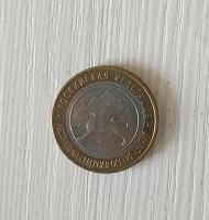 Отдается в дар Монета РФ