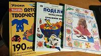 Отдается в дар Книги учебники обучающие для детей