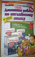 Отдается в дар Книга в помощь родителям по английскому