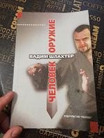 Отдается в дар Книга «Человек оружие» В.Шлахтер