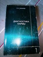 Отдается в дар Книга Диагностика кармы.