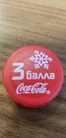 Отдается в дар Крышка coca-cola 3 балла