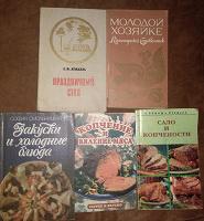 Отдается в дар Книги о кулинарии