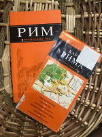 Отдается в дар Путеводитель по Риму с картой
