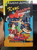 Отдается в дар Д. Донцова «Кекс в большом городе»
