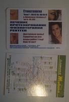 Отдается в дар Два рекламных календарика