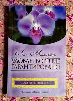 Отдается в дар Женский роман.