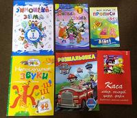 Отдается в дар Книги детские.