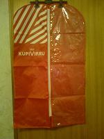 Отдается в дар Чехол для одежды 56х95 красного цвета на молнии