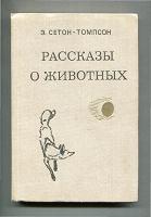 Отдается в дар Э. Сетон-Томпсон «Рассказы о животных»