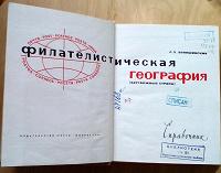 Отдается в дар Справочник филателия