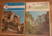 Отдается в дар Советские туристические карты Крыма
