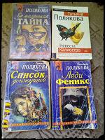 Отдается в дар Книги Поляковой