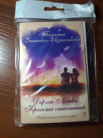 Отдается в дар Набор психологических карт Татьяны Зинкевич-Евстигнеевой «Дороги любви. Красота отношений»