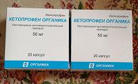 Отдается в дар Лекарство кетопрофен 5о мг