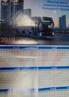 Отдается в дар календарь (настенный) на 2019г.