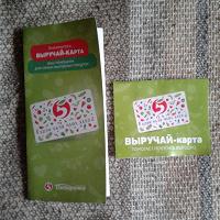 Отдается в дар дарю две новые карты из «Пятерочки»