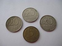 Отдается в дар 65 рублей. Россия 1992 г.