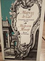 Отдается в дар Французская литература.