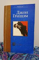 Отдается в дар Книга Джон Гришэм