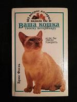 Отдается в дар Брюс Фогль «101 вопрос, который задала бы ваша кошка своему ветеринару, если бы умела говорить»