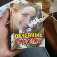 Отдается в дар Книга Миниформат Лечебные растения