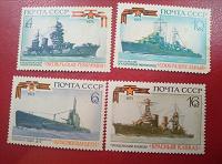 Отдается в дар Марки корабли СССР 1973