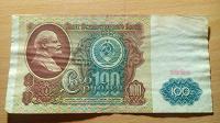 Отдается в дар Купюра СССР 100рублей