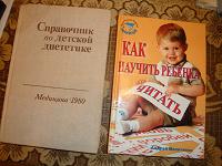 Отдается в дар Книги-о здоровье детей.
