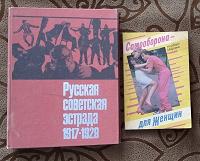 Отдается в дар Книги и брошюры