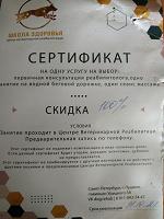 Отдается в дар Сертификат