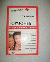 Отдается в дар книги для женщин