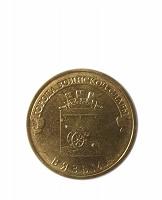 Отдается в дар 10 рублей. Вязьма