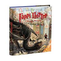 Отдается в дар Дж. К. Ролінґ «Гаррі Поттер і Келих Вогню». Ілюстроване видання (українською)
