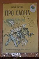 Отдается в дар Детские книжки, изданные в СССР