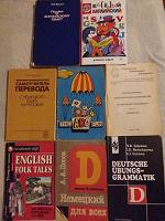Отдается в дар Книги по «Еenglish» и «Deutsch»