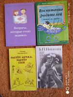 Отдается в дар книги о воспитании