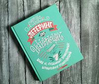 Отдается в дар Книга по леттерингу