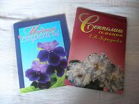Отдается в дар Книги про фиалки