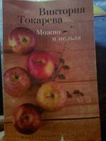 Отдается в дар Книга. Виктория Токарева