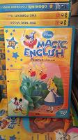 Отдается в дар Курс английского для детей Magic English