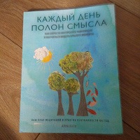Отдается в дар Книга — Каждый день полон смысла