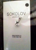 Отдается в дар Подвеска от Соколов новая