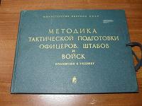 Отдается в дар Папка МО СССР