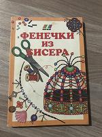 Отдается в дар Книжка фенечки из бисера