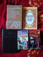 Отдается в дар Книги