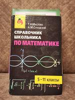 Отдается в дар Учебники и школьные книги