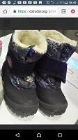 Отдается в дар Зимние сапоги для девочек